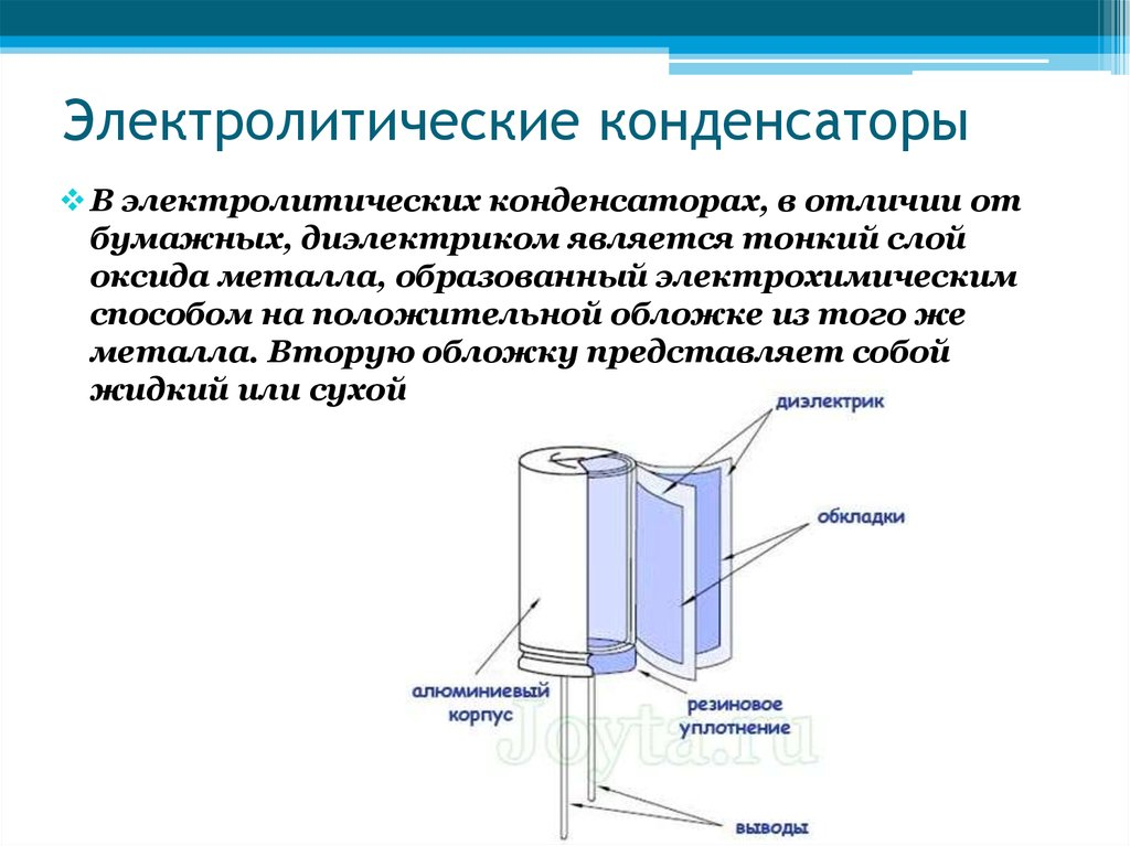 Чем отличаются параллельное и последовательное соединение конденсаторов