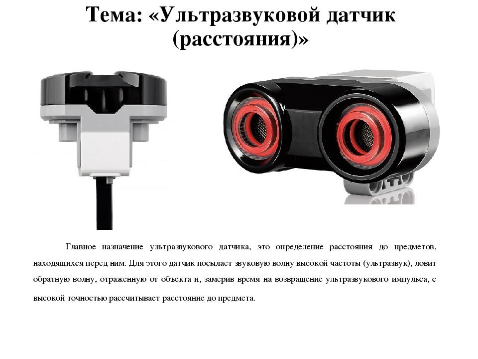 Стандартные датчики microsonic серии mic+