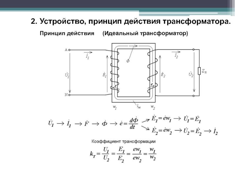 Трехфазный трансформатор: строение, виды, принцип работы