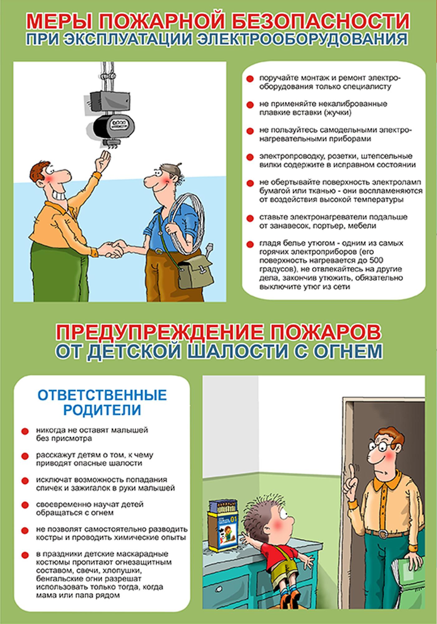 Электрооборудование и автоматизация сельскохозяйственных агрегатов - автоматизация электронагревательных установок