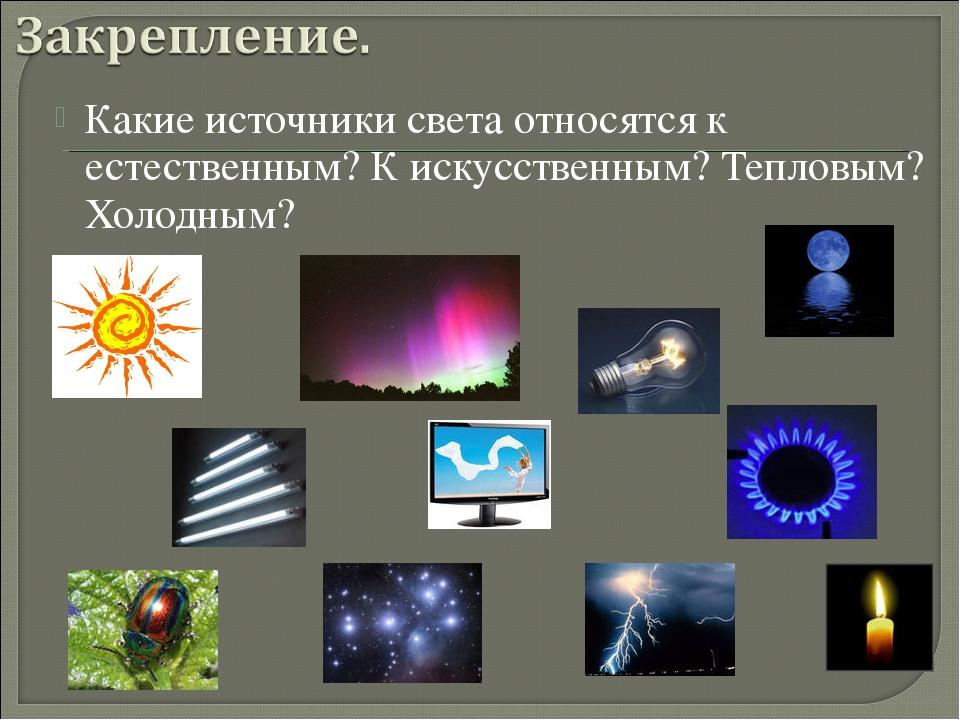 Световые лучи.