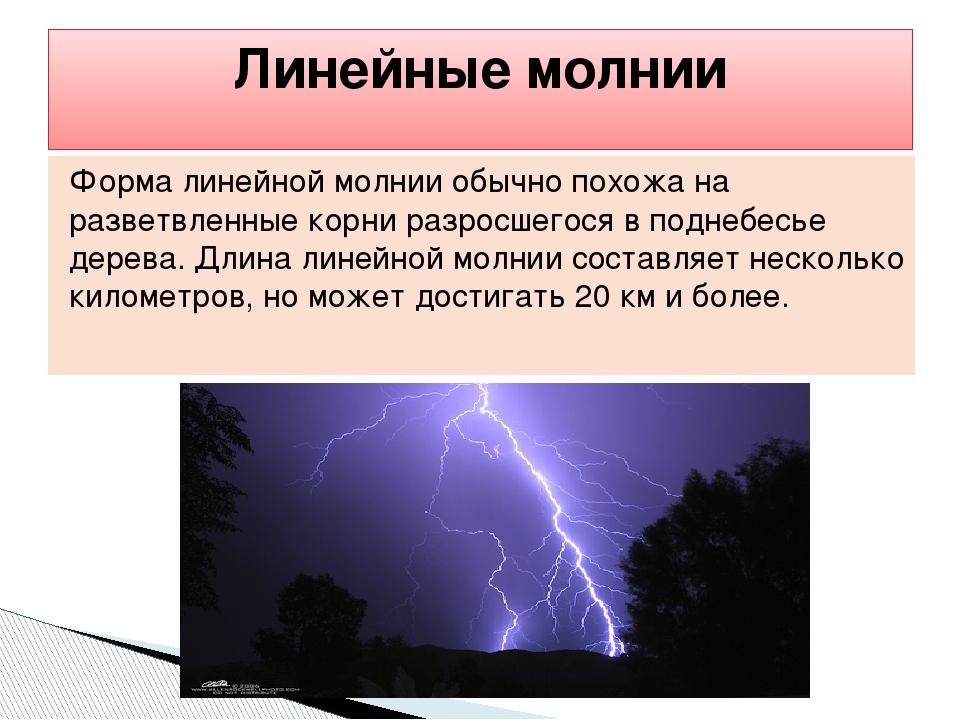 Что такое молния? как образуется и откуда берется это природное явление.
