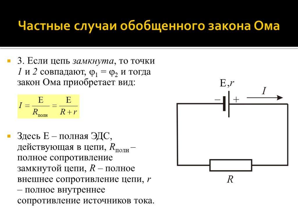 Что не входит в состав электрической цепи.  что такое электрическая цепь