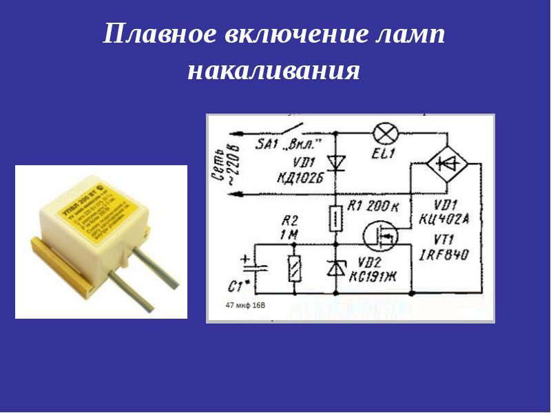 Плавное включение ламп: принцип работы системы и инструкция по подключению своими руками. 10 проверенных схем!
