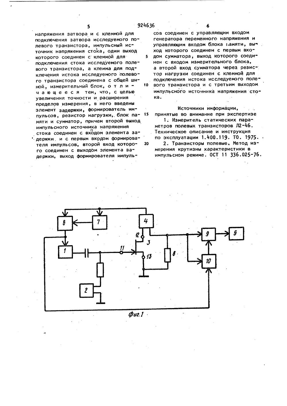 Транзисторы: принцип работы, схема подключения, отличие биполярного от полевого