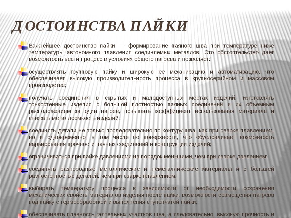 Гост 17325-79 пайка и лужение. основные термины и определения (с изменениями n 1, 2)