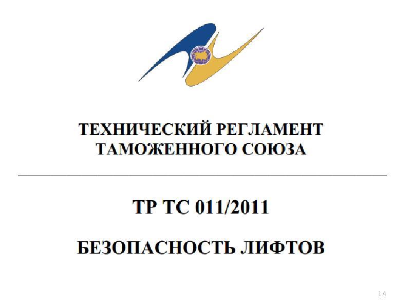 Гост р 53770-2010 (исо 4190-1:1999) лифты пассажирские. основные параметры и размеры