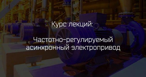 Законы управления при частотном регулировании асинхронных двигателей