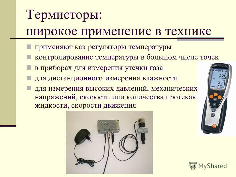 Термистор википедия