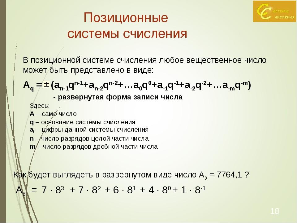 Системы счисления. непозиционные системы счисления.