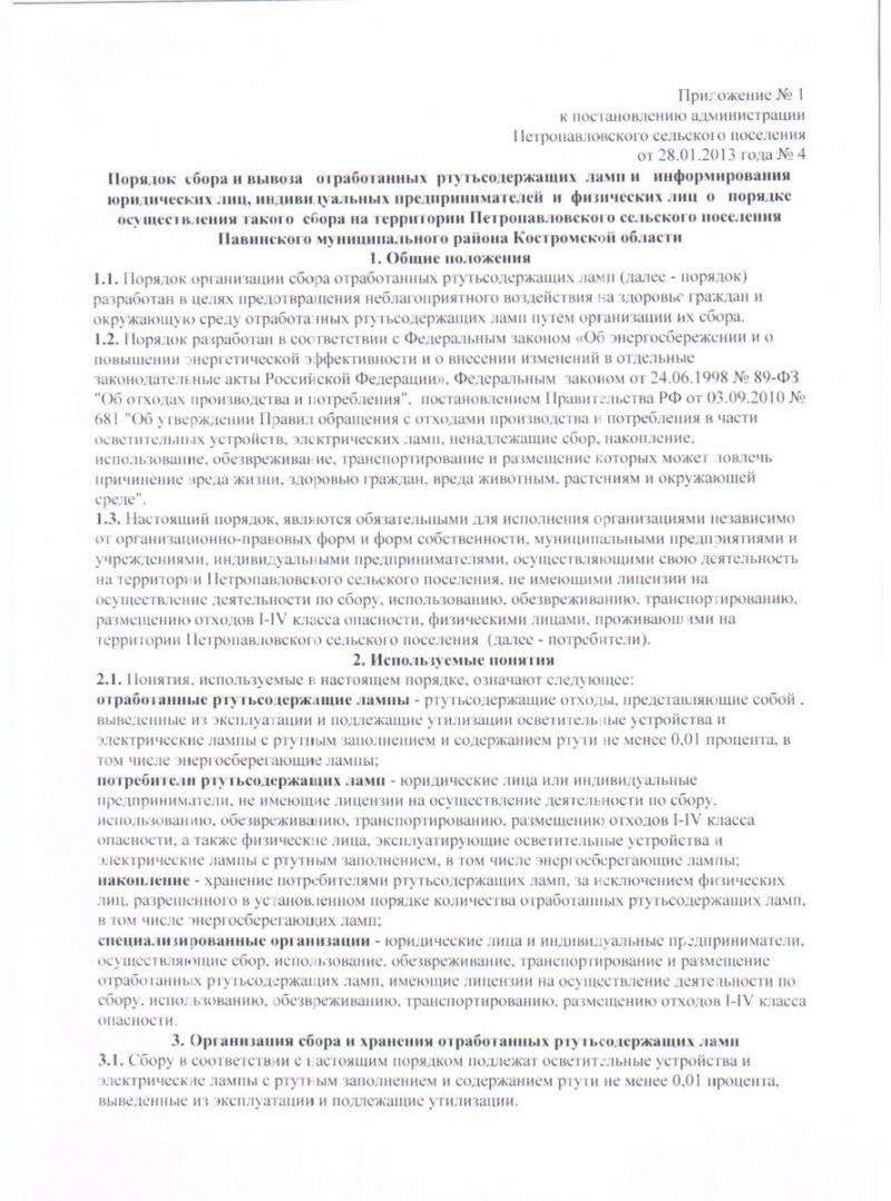 Постановление правительства рф от 03.09.2010 n 681