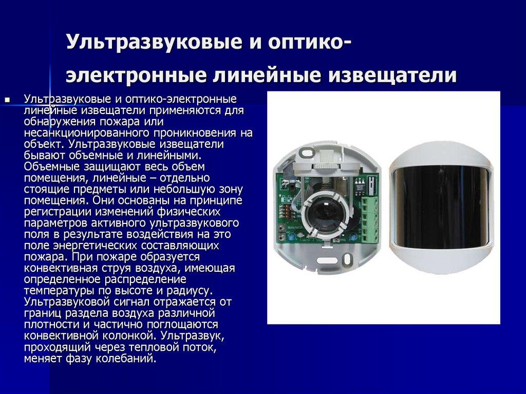 Ультразвуковые датчики