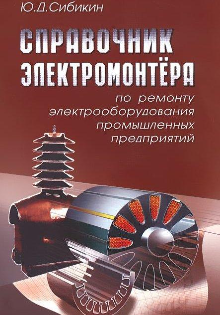 Электрооборудование для электростанций, подстанций