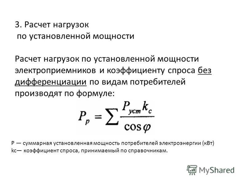 Коэффициент использования установленной мощности — википедия. что такое коэффициент использования установленной мощности