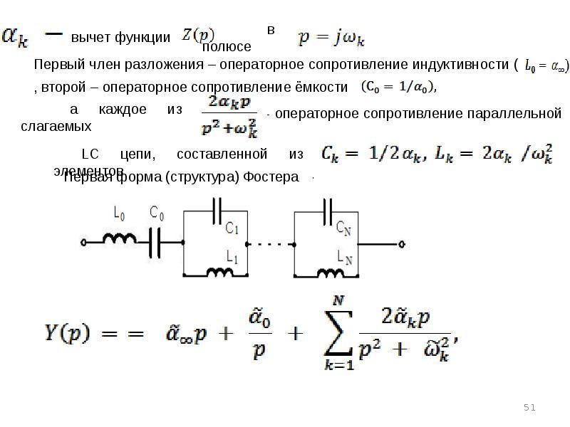 Особенности расчета мощности по току и напряжению