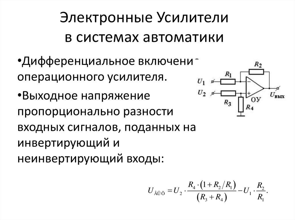 Усилители электронные: типы, характеристики, назначение