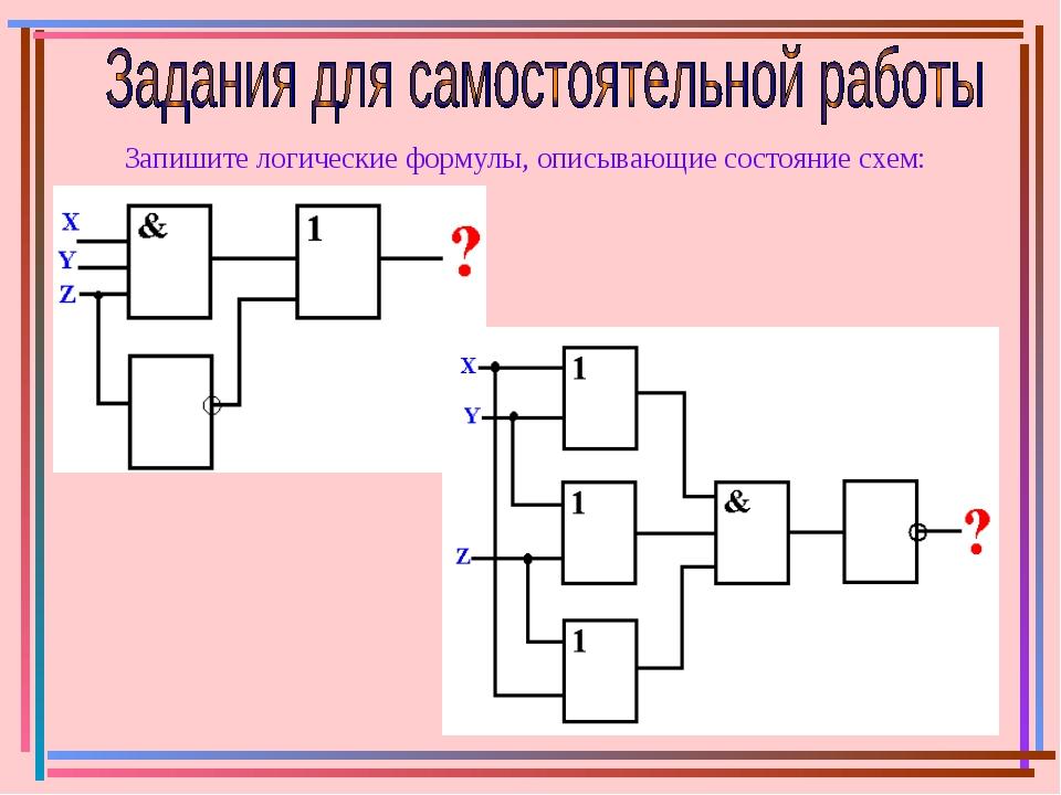 Релейно контактные схемы математическая логика