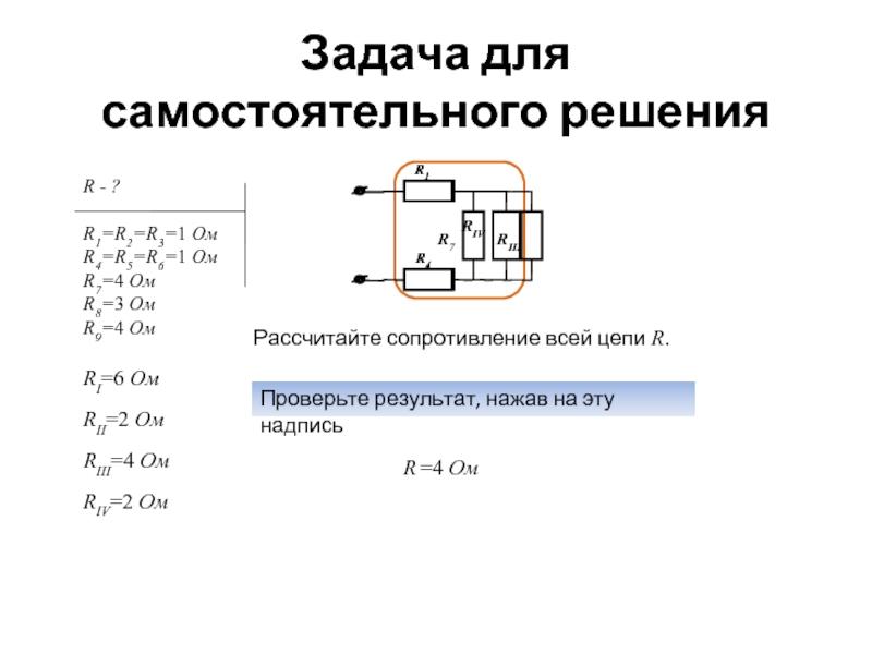 Онлайн калькулятор электрика