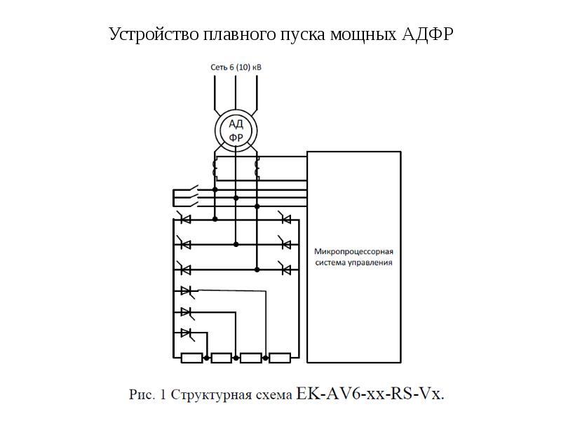 Подключение устройства плавного пуска электродвигателя