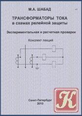 Измерительные трансформаторы напряжения в схемах релейной защиты и автоматики