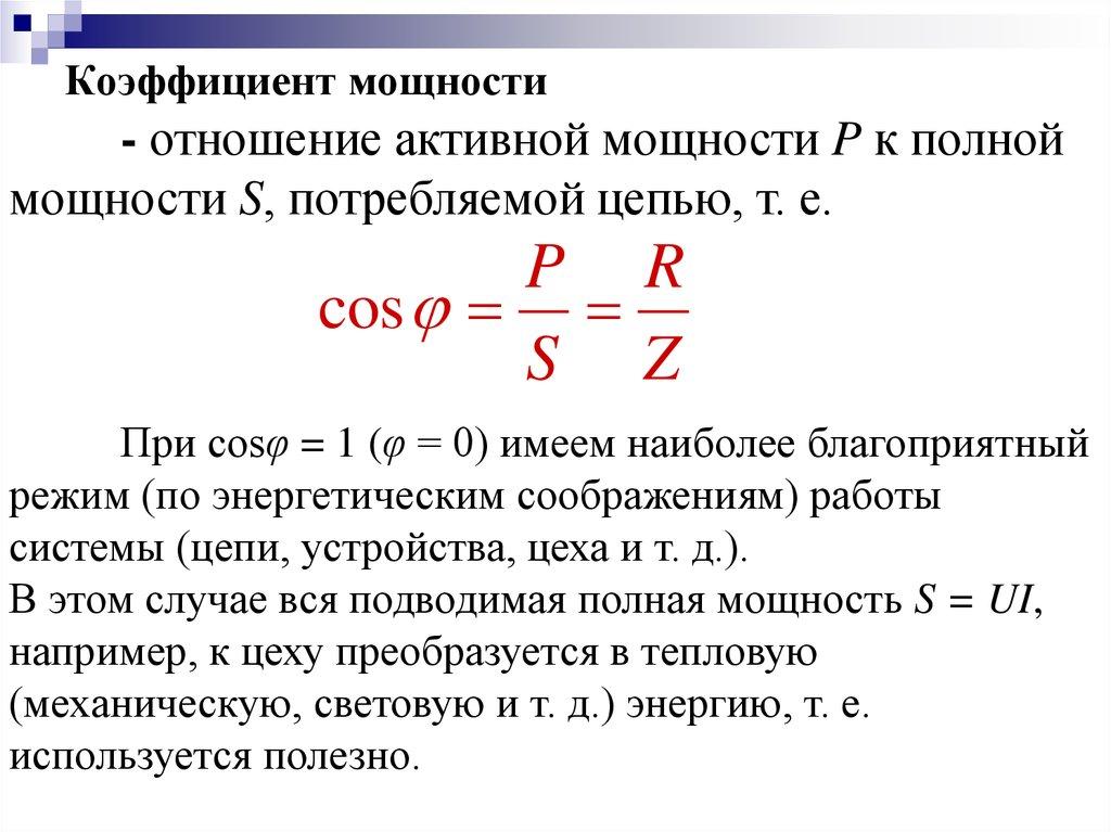 Формула расчета мощности по току и напряжению электросхемы