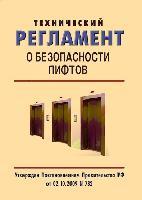 Гост 34441-2018 лифты. диспетчерский контроль. общие технические требования