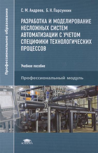 Автоматизация технологических процессов и производств. технологии автоматизация производства