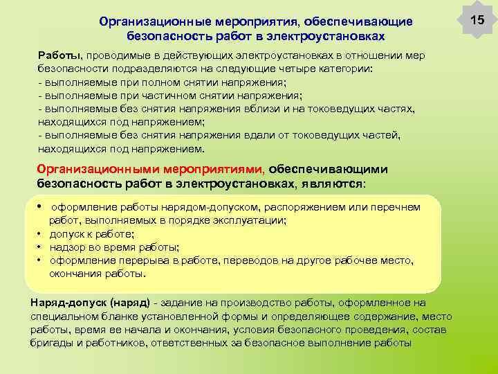 Организационные мероприятия в электроустановках
