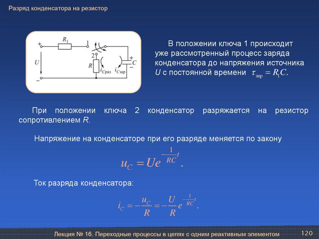 Плоский конденсатор. заряд и емкость конденсатора.