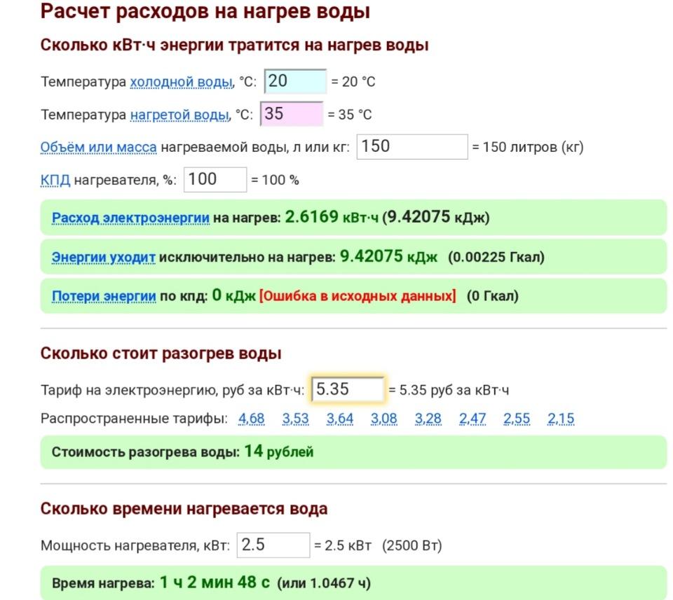 Как рассчитать время нагрева воды. расчет мощности для нагрева воды тэном