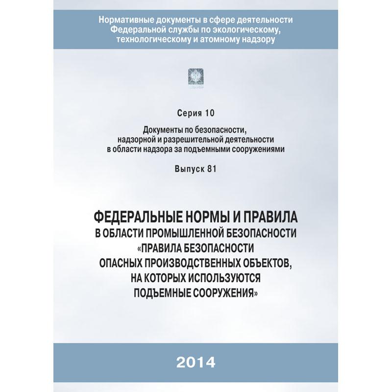 Пуэ 7. правила устройства электроустановок. издание 7 читать и скачать бесплатно / библиотека / элек.ру