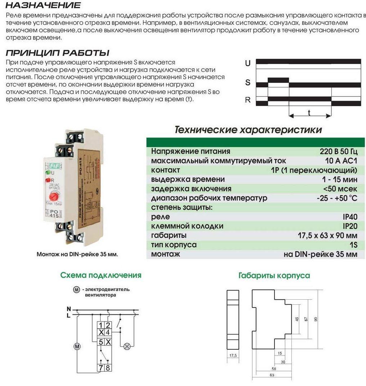 Реле времени рвц-08 циклическое на дин рейку, таймер, timer, россия | электротехническая компания меандр