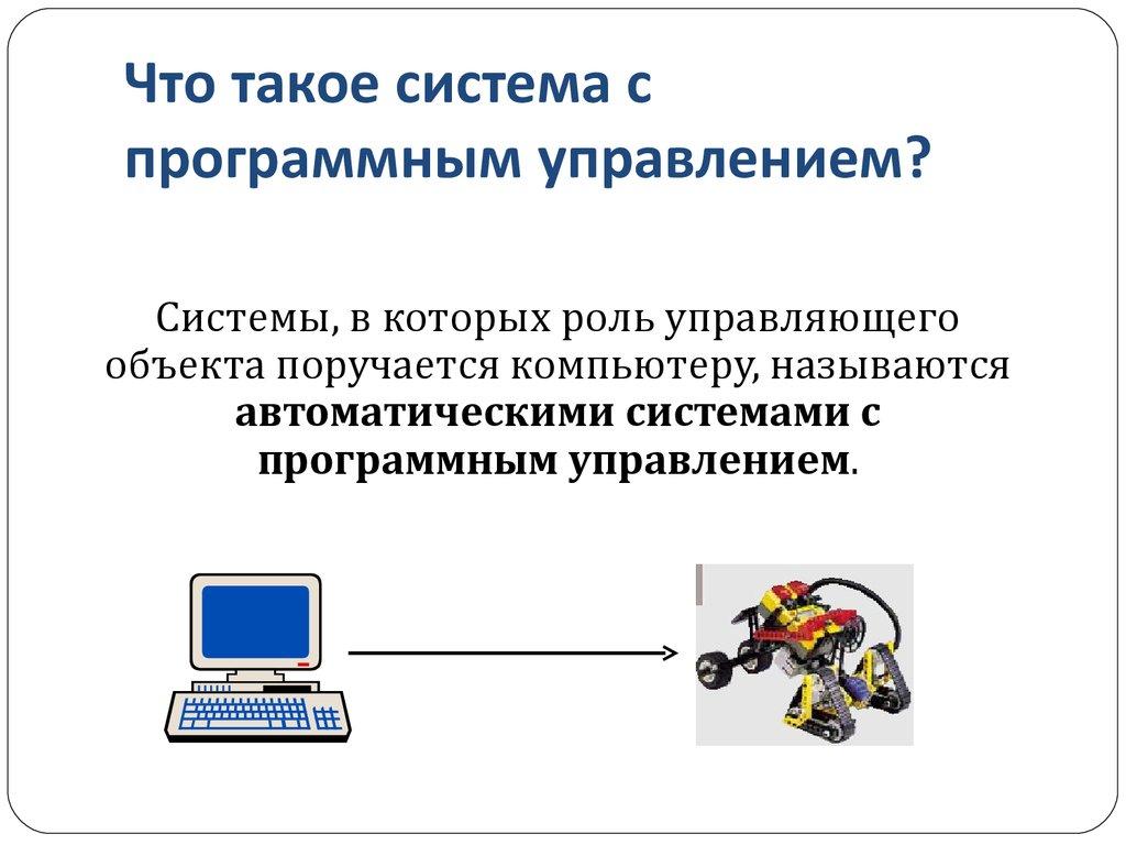 Автоматизированные системы управления металлорежущими станками