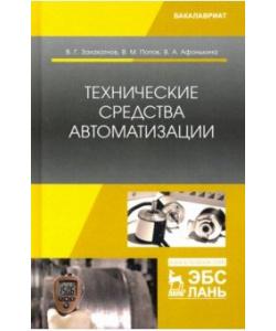 Системы автоматического управления и контроля  для атомных электростанций