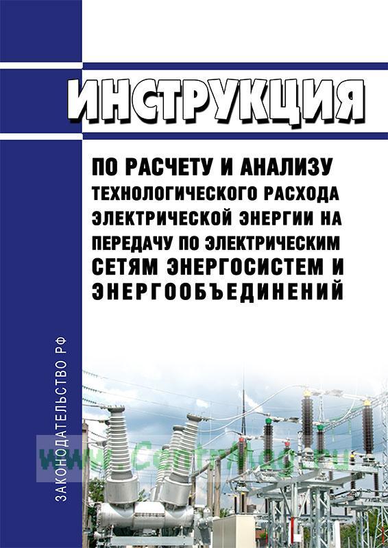 4.3.2. мероприятия по снижению потерь электрической энергии в распределительных сетях - энергосовет.ru