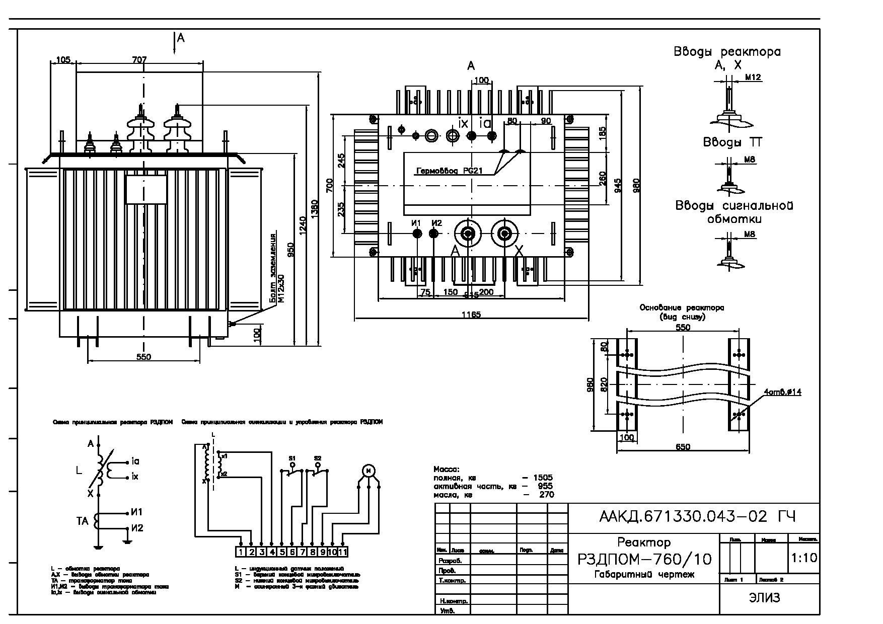 Токоограничивающий реактор