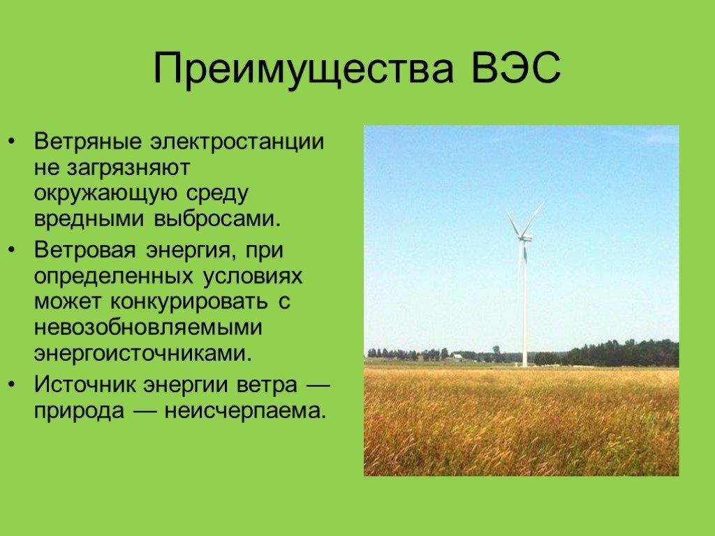 Преимущества и недостатки ветроэлектростанций | энергия