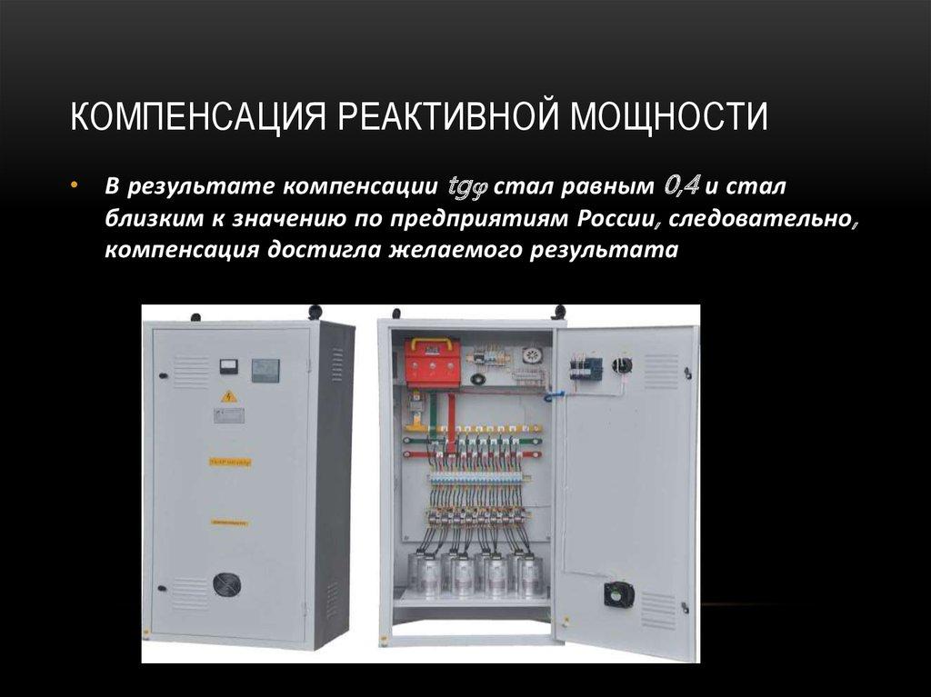 Энергосбережение с помощью компонентов систем компенсации реактивной мощности от компании «eti»