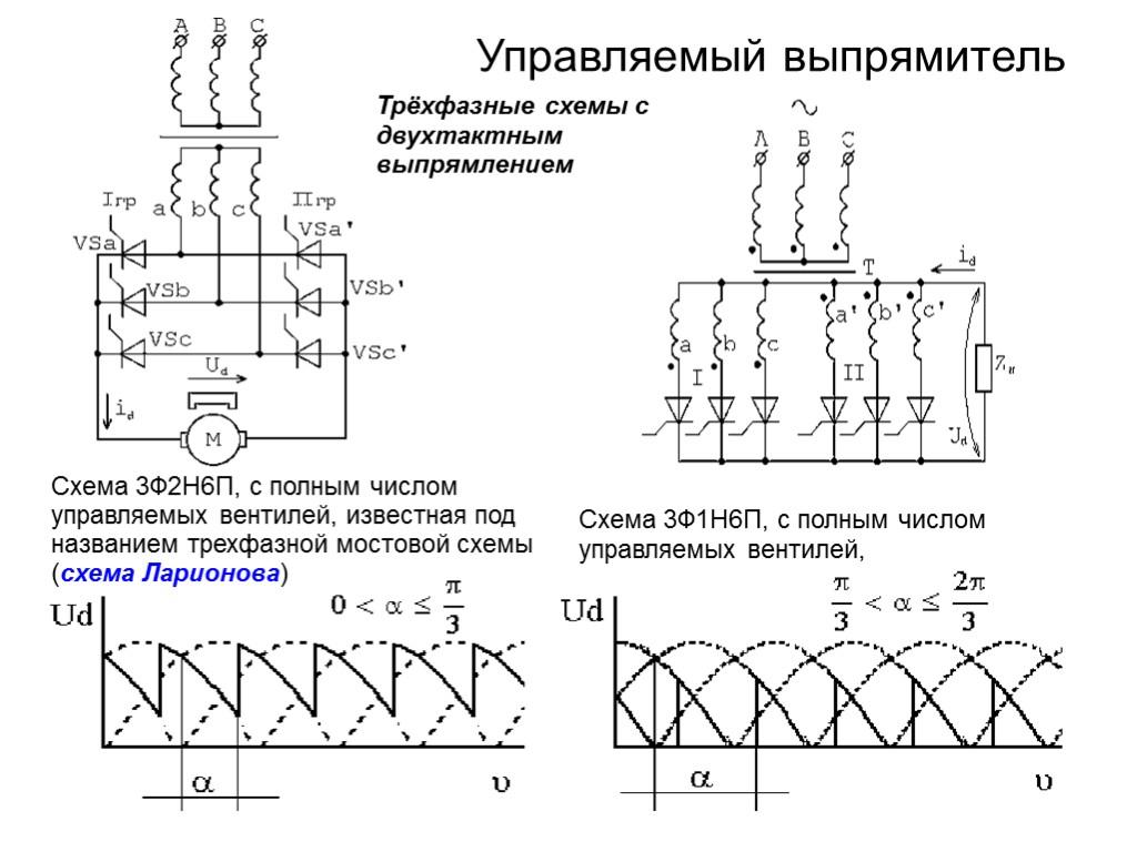 Мостовой трехфазный выпрямитель: схема выпрямления