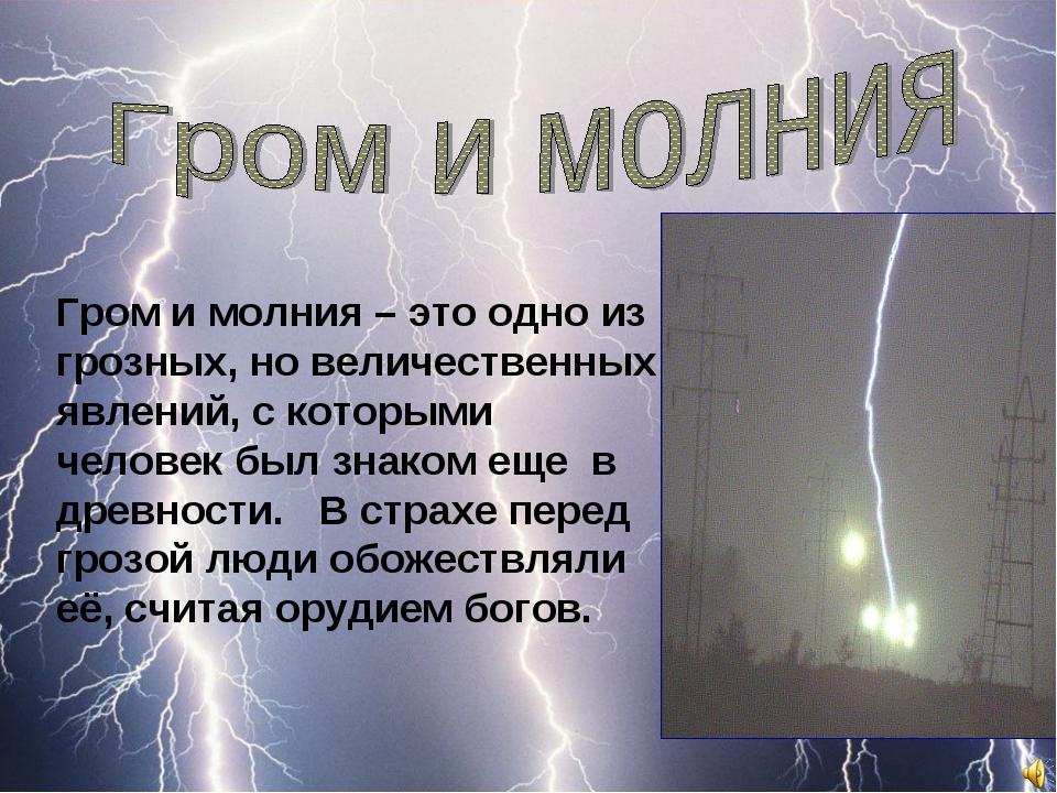 Как возникает молния – описание, что это такое, как появляется, фото и видео
