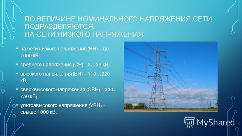 Понятие электрическая сеть
