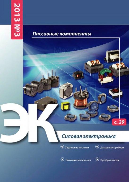 Белоус а.и. ефименко с.а. турцевич а.с. полупроводниковая силовая электроника