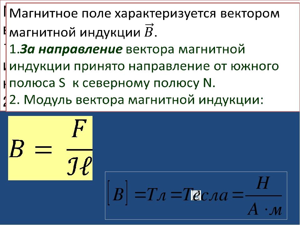 A. магнитная индукция