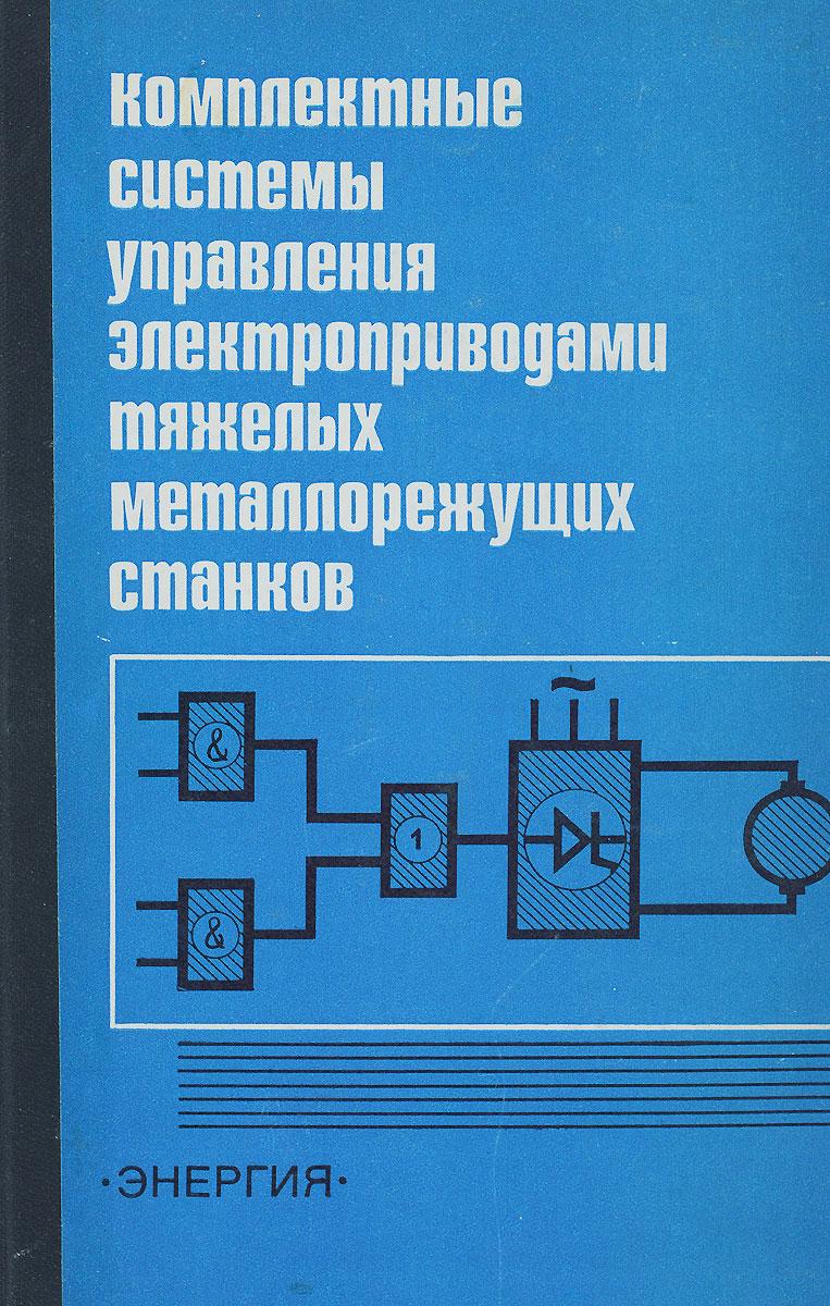 Особенности применения асинхронных электродвигателей для электроприводов станков с чпу