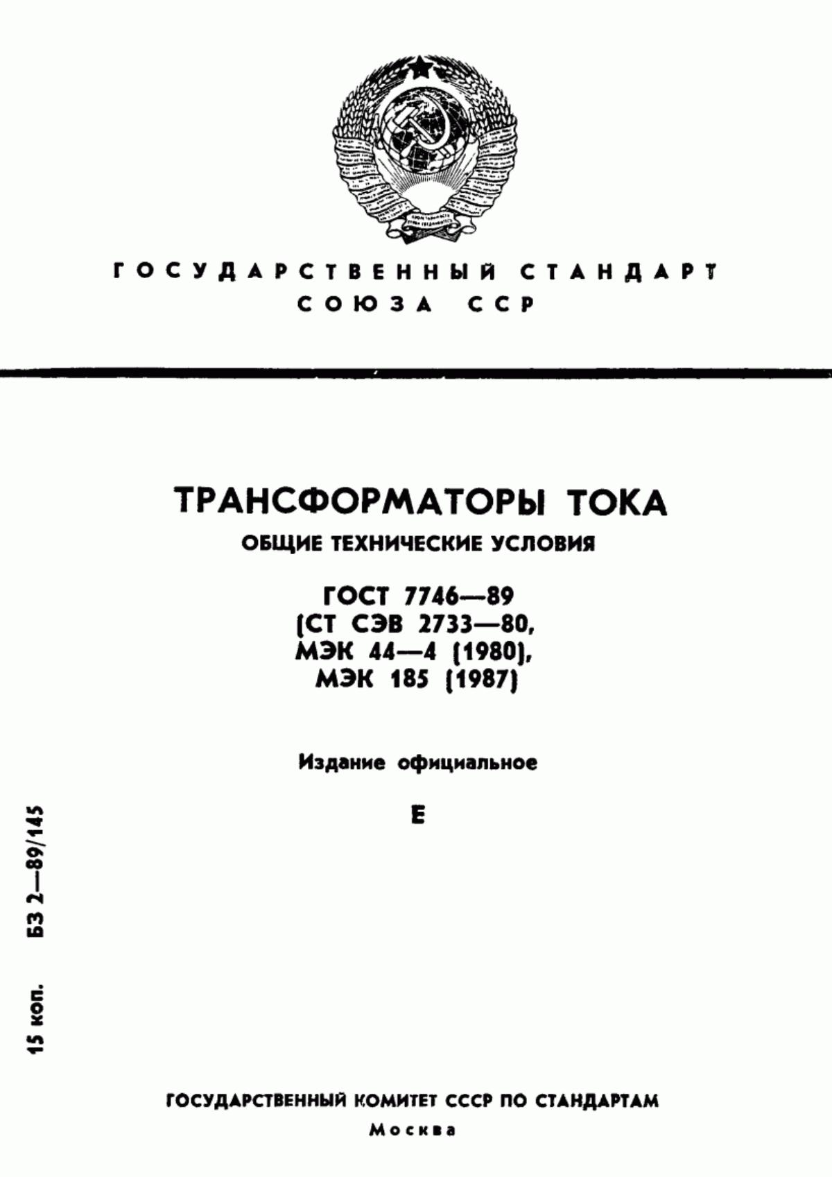Измерительные трансформаторы тока и напряжения - технические характеристики