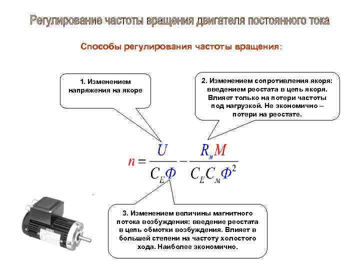 Cпособы регулирования скорости вращения асинхронного двигателя