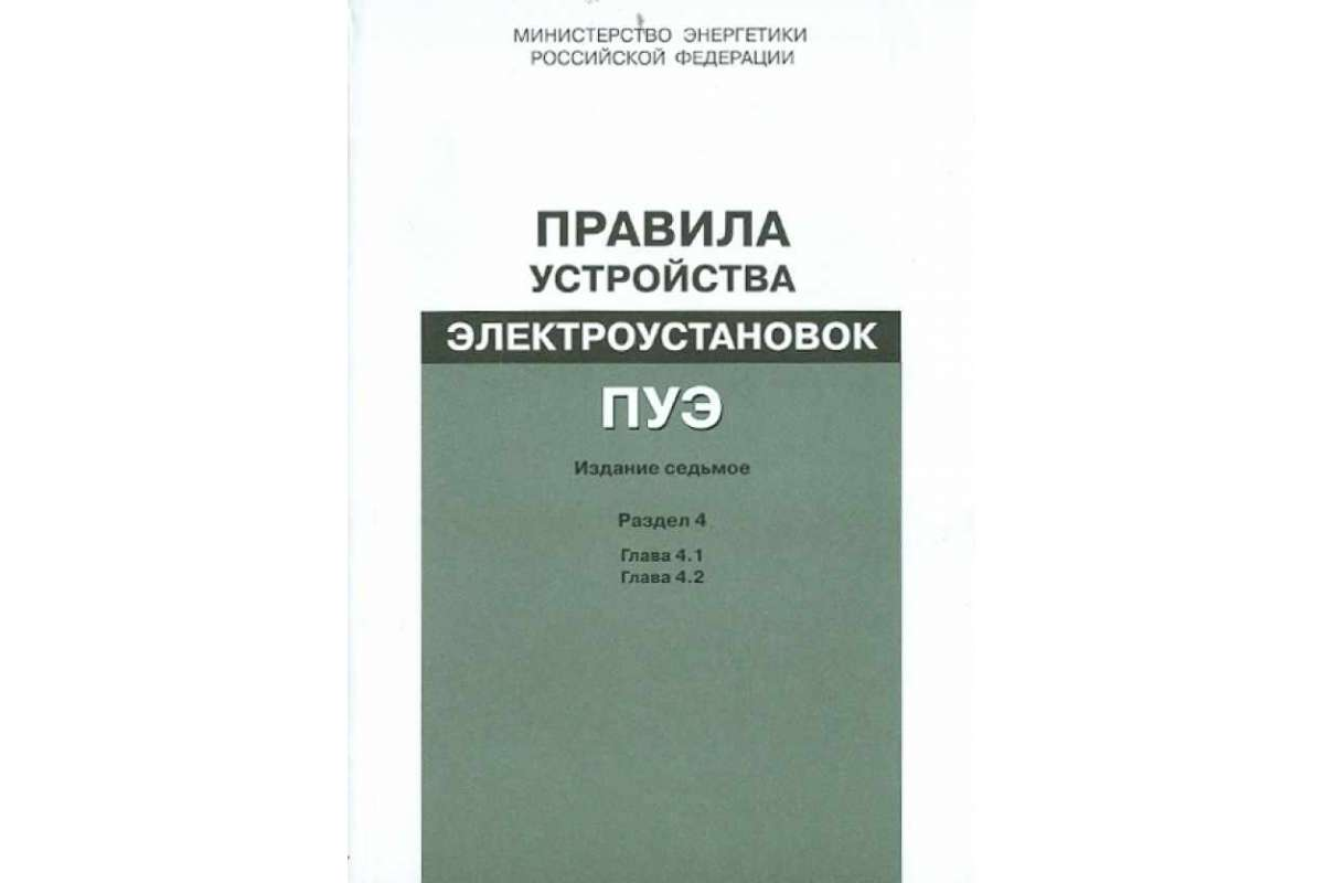 Закрытые распределительные устройства и подстанции / пуэ 7 / библиотека / элек.ру