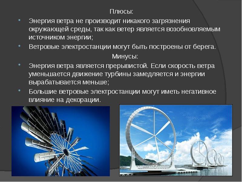 Энергия ветра: преимущества и недостатки