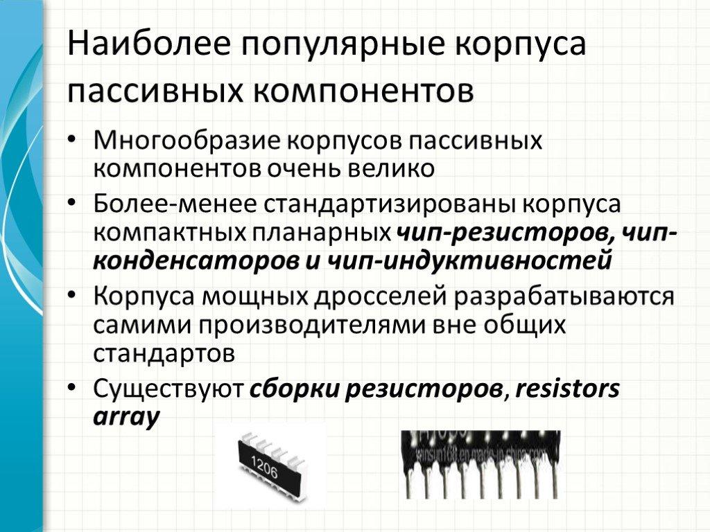 Электронное устройство