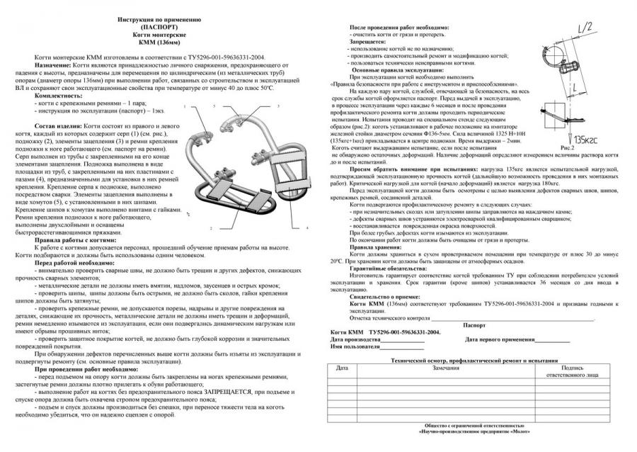 Монтерские когти - назначение, виды, инструкция по использованию